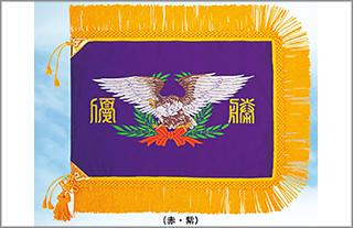 優勝旗 HR-1850