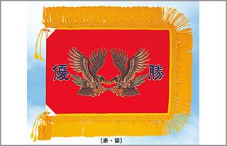 優勝旗 HR-1751