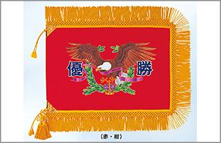 優勝旗 HR-1852