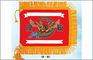 優勝旗 HR-1754