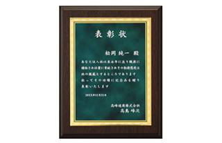 セミオーダー レーザー彫刻表彰楯 A36-06