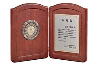 木製ブック型楯 B68-05