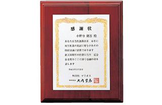 表彰板 B64-04